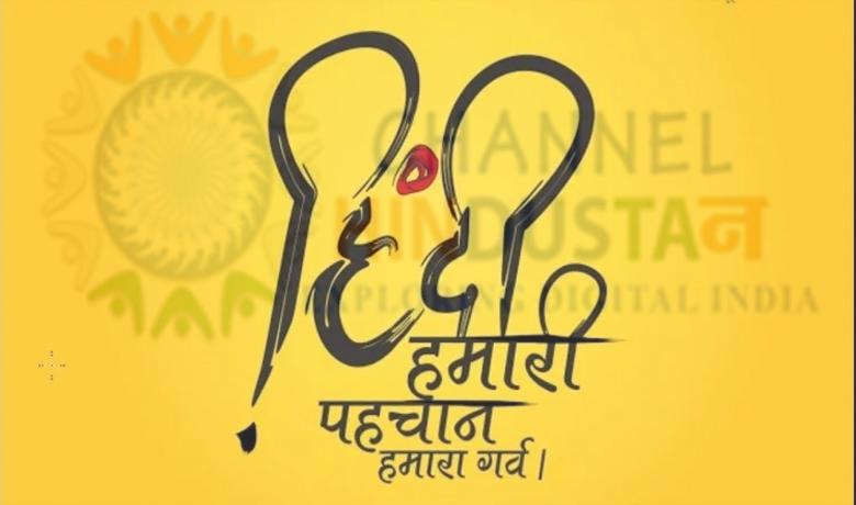 हिन्दी से जुड़ी 8 दिलचस्प बातें, जिन्हें पढ़कर आपको गर्व होगा