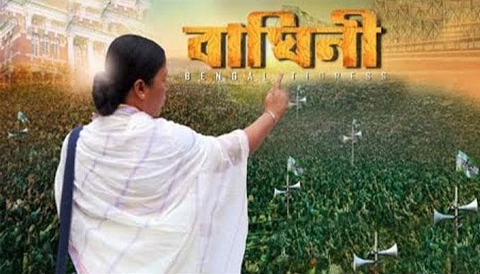 EC ने ममता पर बनी बायोपिक 'बाघिनी' के ट्रेलर को साइटों से हटाने के लिए उठाये कदम