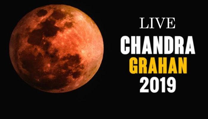 आज लगेगा साल का आखिरी चंद्र ग्रहण, यहां देखें लाइव