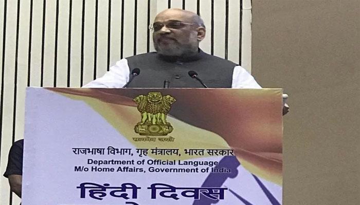 हिंदी दिवस समारोह में अमित शाह ने की अंकल शब्द की व्याख्या