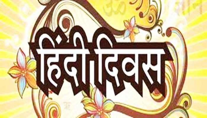 Hindi Diwas 2019: क्यों मनाया जाता है हिंदी दिवस, क्या है इसका इतिहास