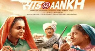 """Movie Review: फिल्मी लेखा-जोखा: संघर्ष साहस और ज़िंदादिली का अचूक निशाना है """"सांड की आँख"""""""